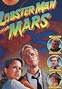 Фильм «Человек-краб с Марса» (1988)