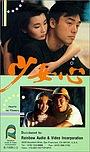 Фільм «Shao nu xin» (1989)