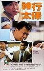 Фільм «Shen xing tai bao» (1989)