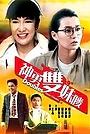 Фільм «Shen yong shuang mei mai» (1989)