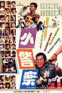 Фільм «Полицейский-коротышка» (1989)