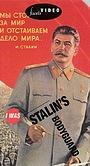 Фильм «Я служил в охране Сталина, или Опыт документальной мифологии» (1990)