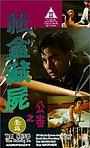 Фільм «Ji hap chong see: Gung sam» (1993)