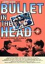 Фільм «Куля в голові» (1990)
