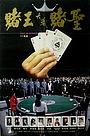 Фільм «Король азартных игр» (1990)
