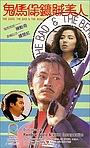 Фільм «Gui ma bao biao zei mei ren» (1988)