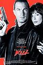 Фільм «Всупереч смерті» (1990)
