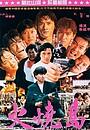 Фільм «Острів Вогню» (1990)