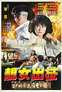 Фільм «Jing nu chu zheng» (1988)