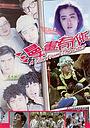 Фільм «Man hua qi xia» (1990)