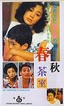 Фільм «Chun qiu cha shi» (1988)