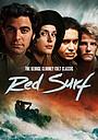 Фільм «Червоний прибій» (1989)