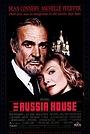 Фильм «Русский отдел» (1990)