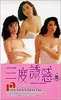 Фільм «San du you huo» (1990)