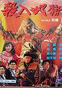Фільм «Sha ru di yu» (1991)