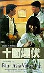 Фільм «Кулак мести» (1989)