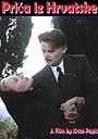 Фильм «Хорватская повесть» (1991)