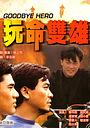 Фільм «Wan ming shuang xiong» (1990)