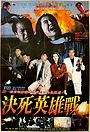 Фільм «Wu ming jia zu» (1990)