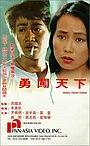 Фільм «Бунтарь из Китая» (1990)