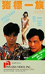 Фільм «Jue biu yat juk» (1990)