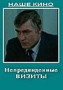 Сериал «Непредвиденные визиты» (1991)