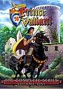 Серіал «Легенда о принце Валианте» (1991 – 1993)