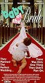 Фільм «Ребенок невесты» (1991)