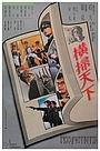 Фільм «Рейд» (1991)