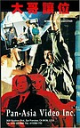 Фільм «Da ge rang wei» (1991)