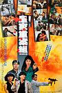 Фільм «Die xue bian yuan» (1991)