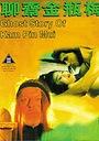 Фільм «Liao zhai Jin Ping Mei» (1991)