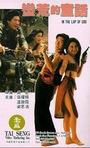 Фільм «На всё воля божья» (1991)