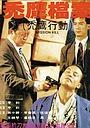 Фільм «Четвертого убрать» (1991)