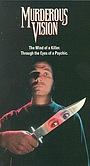 Фільм «Смертельные видения» (1991)