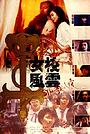 Фільм «Ангел-охотник» (1992)
