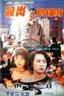 Фільм «Городские воины» (1988)