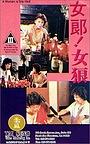 Фільм «Nu lang! Nu lang» (1991)
