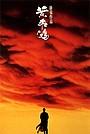 Фільм «Одного разу в Китаї» (1991)