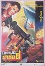 Фільм «Da ge da xu ji» (1991)