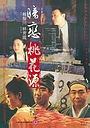 Фільм «Тайная любовь» (1992)