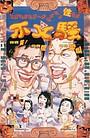 Фільм «Марионетки в Гонконге» (1992)