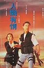Фільм «Лучший из лучших» (1992)