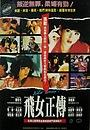 Фільм «Fei nu zheng zhuan» (1992)