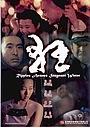 Фільм «Kuang» (1992)