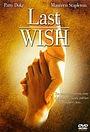 Фильм «Последнее желание» (1992)