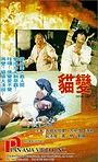 Фільм «Mao bian» (1991)