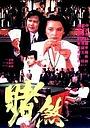 Фільм «Азартный игрок» (1992)