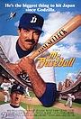 Фільм «Містер бейсбол» (1992)