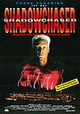 Фільм «Проект «Переслідувач тіні»» (1992)